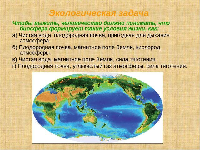 Экологические проблемы 21 века список – Материал по экологии на тему: 10 самых важных экологических проблем 21 века | скачать бесплатно
