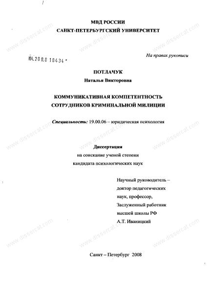Коммуникативная компетентность – Коммуникативная компетентность: сущность, структура, развитие — реферат по украинской литературе — украинская литература