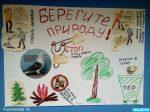 Берегите природу статья – Экологическая статья «Берегите природу!»