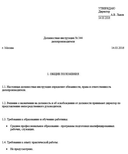 Если не согласен подписывпть должностную инструкцию