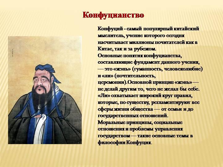 Философия конфуцианство – КИТАЙСКАЯ ФИЛОСОФИЯ. КОНФУЦИАНСТВО — это… Что такое КИТАЙСКАЯ ФИЛОСОФИЯ. КОНФУЦИАНСТВО?