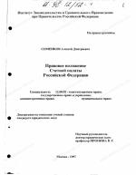 Финансовый контроль счетная палата – Счетная палата как орган, осуществляющий высший финансовый контроль в Российской Федерации (стр. 1 из 11)