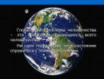 Глобальные проблемы современности определение – Глобальные проблемы — Википедия