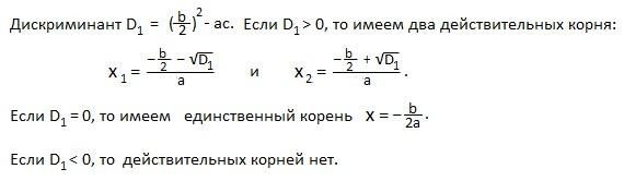 Коэффициенты в квадратном уравнении – Вывод формулы корней полного квадратного уравнения. Решение приведенных квадратных уравнений и уравнений с четным вторым коэффициентом