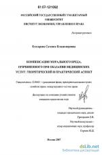Компенсация вреда – Компенсация морального вреда в гражданском праве: статья 151 и 1100 ГК РФ, судебная практика взыскания по закону о защите прав потребителей