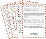 Un расшифровка – Список ООН Типовые правила перевозки опасных грузов Рекомендации ООН по перевозке опасных грузов Оранжевая книга