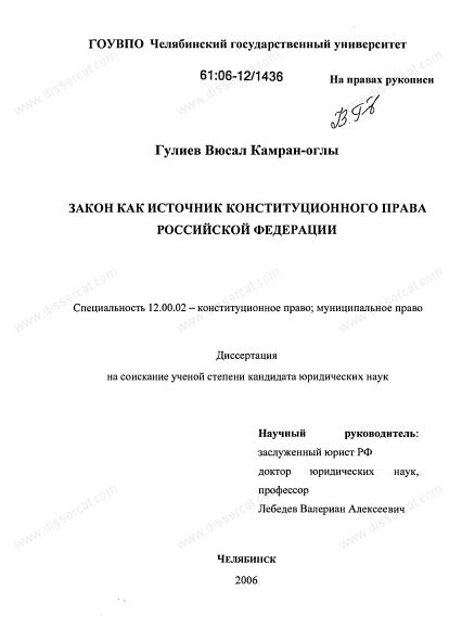 Что не является принципом конституционного права рф – Понятие, предмет, система и принципы конституционного права России. — КиберПедия