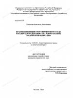 Конституционный суд рф дает толкование конституции рф по запросам – 2.1 Особенности толкования Конституционным Судом Российской Федерации. Толкование Конституции Российской Федерации