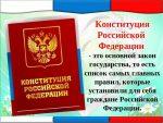 Конституция рф состоит из всех законов российской федерации – Что такое Конституция. Из истории Конституции Российской Федерации. — Конституция Российской Федерации