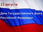 Президент россии 1994 год – О Дне Государственного флага Российской Федерации, Указ Президента РФ от 20 августа 1994 года №1714