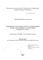 Примеры местного самоуправления в россии – Органы местного самоуправления — Народный политический рейтинг