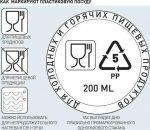 Знак вилка бокал на упаковке – Таинственные знаки, треугольник со стрелками, символы на посуде, знаки на посуде, маркировка на посуде, знак вторичной переработки