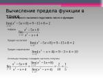 Что такое предел последовательности – Предел последовательности — теоремы и свойства