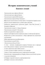 История экономических учений – История экономических учений — Википедия