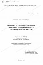 Молодежь в россии – СОЦИОЛОГИЯ МОЛОДЕЖИ В РОССИИ — это… Что такое СОЦИОЛОГИЯ МОЛОДЕЖИ В РОССИИ?