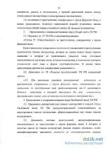 Ук формы вины – Двойная форма вины — понятие, виды. Ст. 27 УК РФ. Ответственность за преступление, совершенное с двумя формами вины