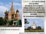Специфика христианских мусульманских и буддийских храмов – Описание специфики и стилей Христианского и буддийского храма