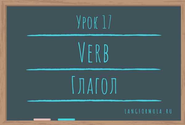 Что такое смысловой глагол в английском языке – СМЫСЛОВОЙ ...