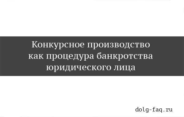 конкурсное производство при банкротстве википедия